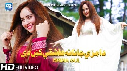 Pashto new song 2020   Nadia Gul New Song 2020 - Da Mazy Janana Ashege Ki   Pashto پشتو Song 2020 hd