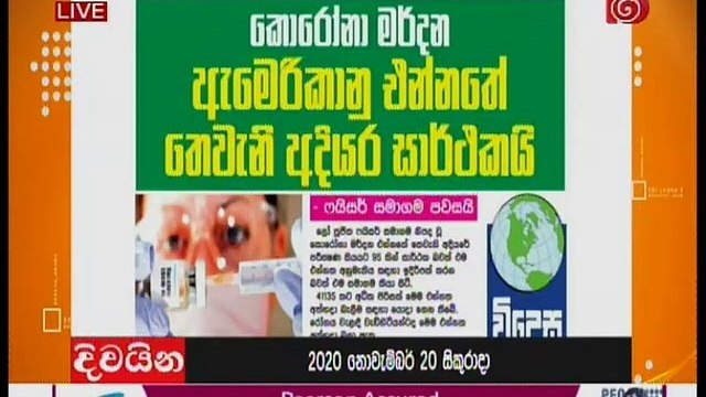 Derana Aruna 20-11-2020