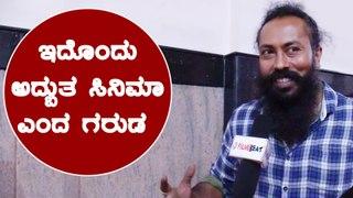 ಯಾವುದೇ ಡೌಟ್ ಬೇಡ ಎಲ್ಲರೂ ಬಂದು ಸಿನಿಮಾ ನೋಡಿ | Garuda Ram | Act 1978 | Filmibeat Kannada