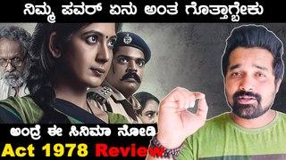 Act 1978 : ಮನಸಾರೆ ಒಪ್ಪಿಕೊಳ್ಳಬೇಕು ಮಂಸೋರೆ ಈ ಸಾಹಸ | Act 1978 Review | Filmibeat Kannada