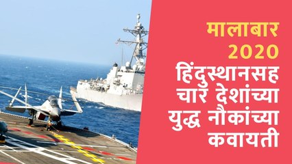 Official Video Malabar 2020 naval exercise