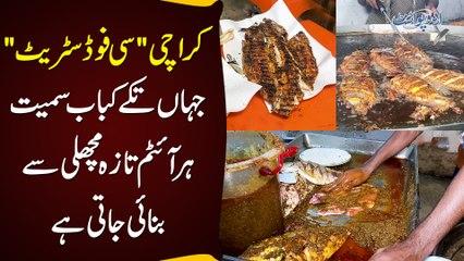 Karachi Sea Food Street Jahan Tikkay Kabab Samait Har Item Taza Machli Se Banayi Jati Hai