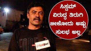 Act 1978 : ಸಮಸ್ಯೆಗಳನ್ನು ಹೇಗೆ ಬಗೆಹರಿಸಿಕೊಳ್ಳಬೇಕು ಅನ್ನೋದು ನಿಮಗೆ ಗೊತ್ತಾಗುತ್ತೆ |Sampat| Filmibeat Kannada