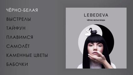 Lebedeva - Чёрно-белая (official audio album)
