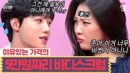 [#뷰라벨]바디스크럽이 5만원이요오~?!근데 이해는 간다,,^^♥ (feat.전성분)