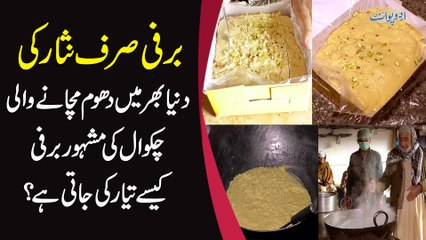 Duniya Bhar Me Dhoom Machane Wali Chakwal Ki Famous Nisar Barfi Kese Tayar Ki Jati Hai?