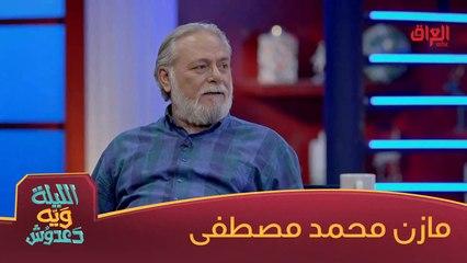 مازن محمد مصطفى ضيفنا اليوم في الليلة ويه دعدوش