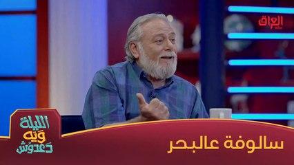 مازن محمد وفلاح ابراهيم عالبحر ويه دعدوش