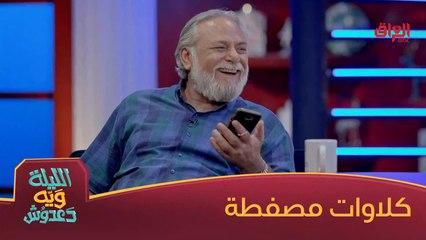دعدوش ومازن محمد يتشاقون ويه طلال هادي