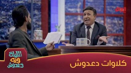 حسين عجاج يجاوب كلش بسرعة ويه دعدوش