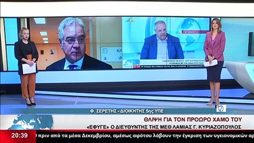 O Διοικητής της 5ης ΥΠΕ Θεσσαλίας- Στερεάς Φ. Σερέτης στο STAR K.E. για τον αδόκητο χαμό του Γ. Κυριαζόπουλου