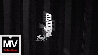 布偶樂隊【自白歌】HD 高清官方完整版 MV