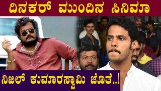 ಮಾಧ್ಯಮಗಳಿಗೆ ಕ್ಲಾಸ್ ತೆಗೆದುಕೊಂಡ ದಿನಕರ್ ತೂಗುದೀಪ | Filmibeat Kannada