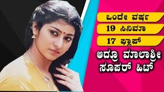 ಒಂದೇ ವರ್ಷದಲ್ಲಿ ರಿಲೀಸ್ ಆಗಿತ್ತು ಮಾಲಾಶ್ರೀ 19 ಸಿನಿಮಾ | Filmibeat Kannada