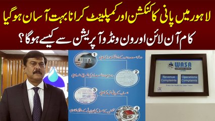 Lahore Me Pani Ka Connection or Complain Karana Asan Ho Gaya - Online & 1 Window Operation Procedure