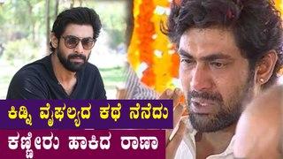 ಅಭಿಮಾನಿಗಳ ಮುಂದೆ ಕಣ್ಣೀರು ಹಾಕಿದ Rana Daggubati | Filmibeat Kannada