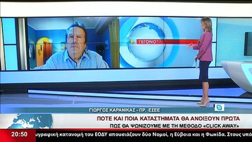 Ο πρ. ΕΣΕΕ, Γιώργος Καρανίκας, στο Star K.E.