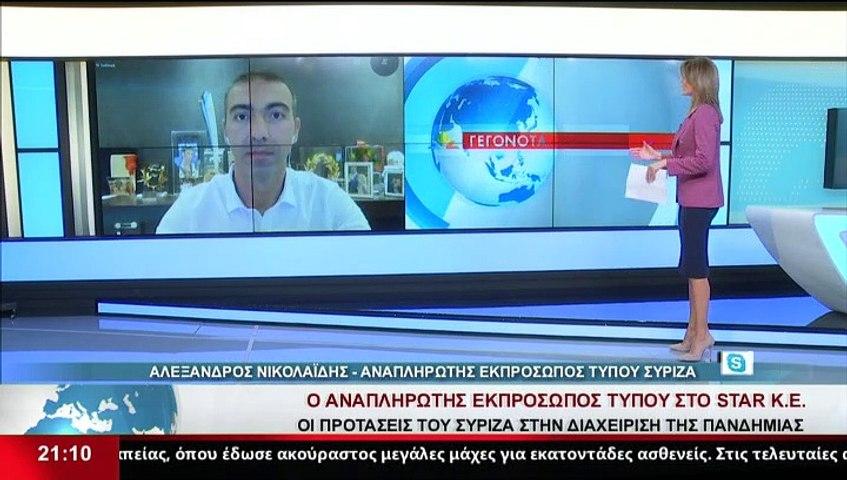 Ο Αναπληρωτής Εκπρόσωπος Τύπου ΣΥΡΙΖΑ, Αλέξανδρος Νικολαίδης, στο Star K.E.