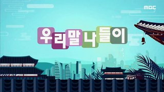 [KOREAN] chronic habit, 우리말 나들이 20201124