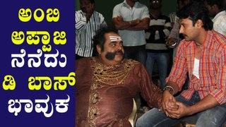 ಅಂಬಿ ಅಪ್ಪಾಜಿಯನ್ನು ನೆನೆದು ಭಾವುಕರಾದ ದರ್ಶನ್ | Ambareesh | Darshan | Filmibeat Kannada