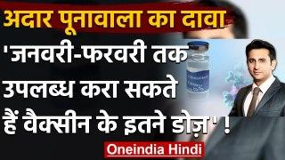 Corona Vaccine पर Adar Poonawalla का दावा-January 2021 तक उपलब्ध होंगी 10 करोड़ डोज| वनइंडिया हिंदी