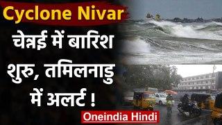Cyclone Nivar: चक्रवात निवार हुआ ताकतवर, Chennai में बारिश, Tamil Nadu में अलर्ट | वनइंडिया हिंदी
