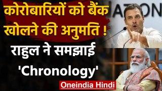 Rahul Gandhi ने कौन सी Chronology समझाते हुए Modi Government पर साधा निशाना? | वनइंडिया हिंदी