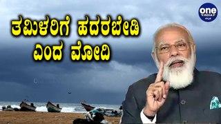 Nivar ಚಂಡಮಾರುತದಿಂದ ಕಾದಿದೆ ಭಾರೀ ಅನಾಹುತ | Nivar Cyclone | Oneindia Kannada