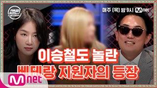 [캡틴/2회선공개] ♨이승철 大환호♨ 무대를 뒤집어놓은 베테랑 지원자의 등장?! l 목요일 밤 9시 Mnet