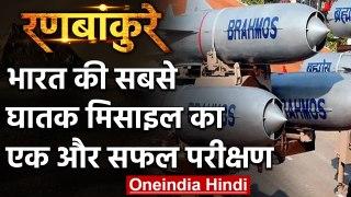 Brahmos Missile: भारत की सबसे खतरनाक मिसाइल का सफल परीक्षण | वनइंडिया हिंदी