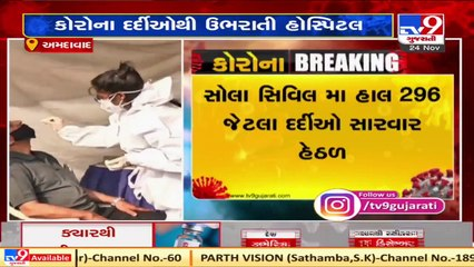 801 beds for Covid-19 patients lying vacant in private hospitals _ AMC tweets _Tv9GujaratiNews