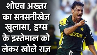 Shoaib Akhtar revealed he was asked to use drugs to attain more pace | वनइंडिया हिंदी