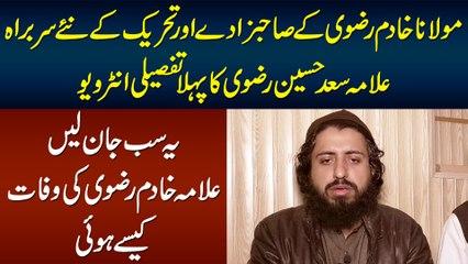Exclusive Interview of Allama Saad Huzzain Rizvi - Son of Molana Khadam Rizvi