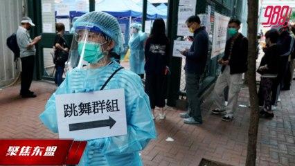 【聚焦东盟 25-11-20】香港爆跳舞感染群  连累狮城香港旅游