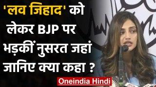 Love Jihad को लेकर BJP पर भड़कीं Nusrat Jahan,बोलीं-धर्म को राजनैतिक हथकंडा न बनाएं | वनइंडिया हिंदी