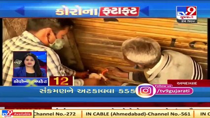 Latest News Happenings Of This Hour _ 24-11-2020 _Tv9GujaratiNews