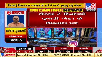 Ramji temple priest sits on hunger strike over property issue, Valsad _ Tv9GujaratiNews