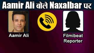 Aamir Ali Talks about His OTT Debut NaxalBari Exclusively | FilmiBeat