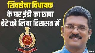 शिवसेना विधायक के घर ED का छापा, फाइनेंशियल ट्रांजैक्शन छिपाने का शक ! | Shiv Sena MLA EDRaid