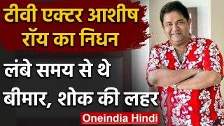 Ashish Roy: Sasural Simar Ka के Actor Ashiesh Roy का निधन, इलाज के लिए मांगी थी मदद । वनइंडिया हिंदी
