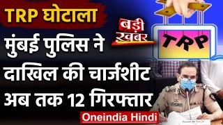 TRP Scam: Mumbai Police ने दाखिल की Chargesheet, अब तक 12 लोग गिरफ्तार | वनइंडिया हिंदी