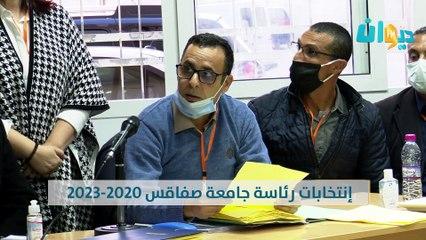 إنتخابات رئاسة جامعة صفاقس 2020-2023