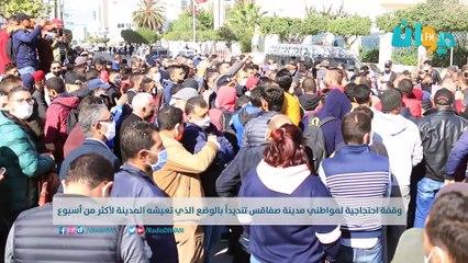 وقفة احتجاجية لأهالي مدينة صفاقس تنديداً بالوضع الذي تعيشه المدينة لأكثر من أسبوع