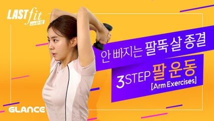 Forearm Workout 3-STEP ㅣLast fit with U-IEㅣEP.5ㅣ