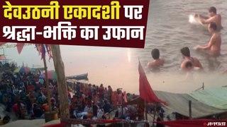 देवोउठनी एकादशी पर Varanasi और Prayagraj में श्रद्धालुओं ने लगाई गंगा में डुबकी। DevothaniEkadashi