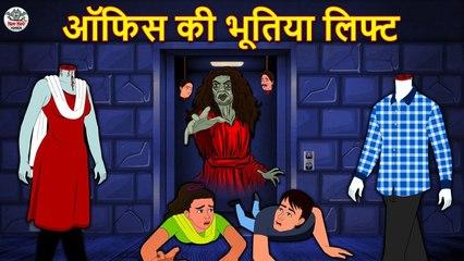 ऑफिस की भूतिया लिफ्ट ¦ Bhootiya Kahaniya ¦ Horror Stories ¦ Hindi Kahaniya ¦ Hindi Stories