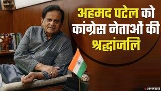 Ahmed Patel Passes Away: अहमद पटेल के निधन पर कांग्रेस नेताओं ने क्या कहा?
