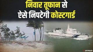 Nivar Cyclone Updates: निवार तूफान से निपटने के लिये चेन्नई तट पर तैनाट किया गया कोस्टगार्ड
