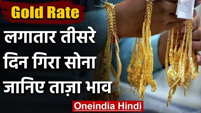 Gold Rate Today: लगातार तीसरे दिन Gold-Silver के Prices में गिरावट, जानें क्यों ? । वनइंडिया हिंदी