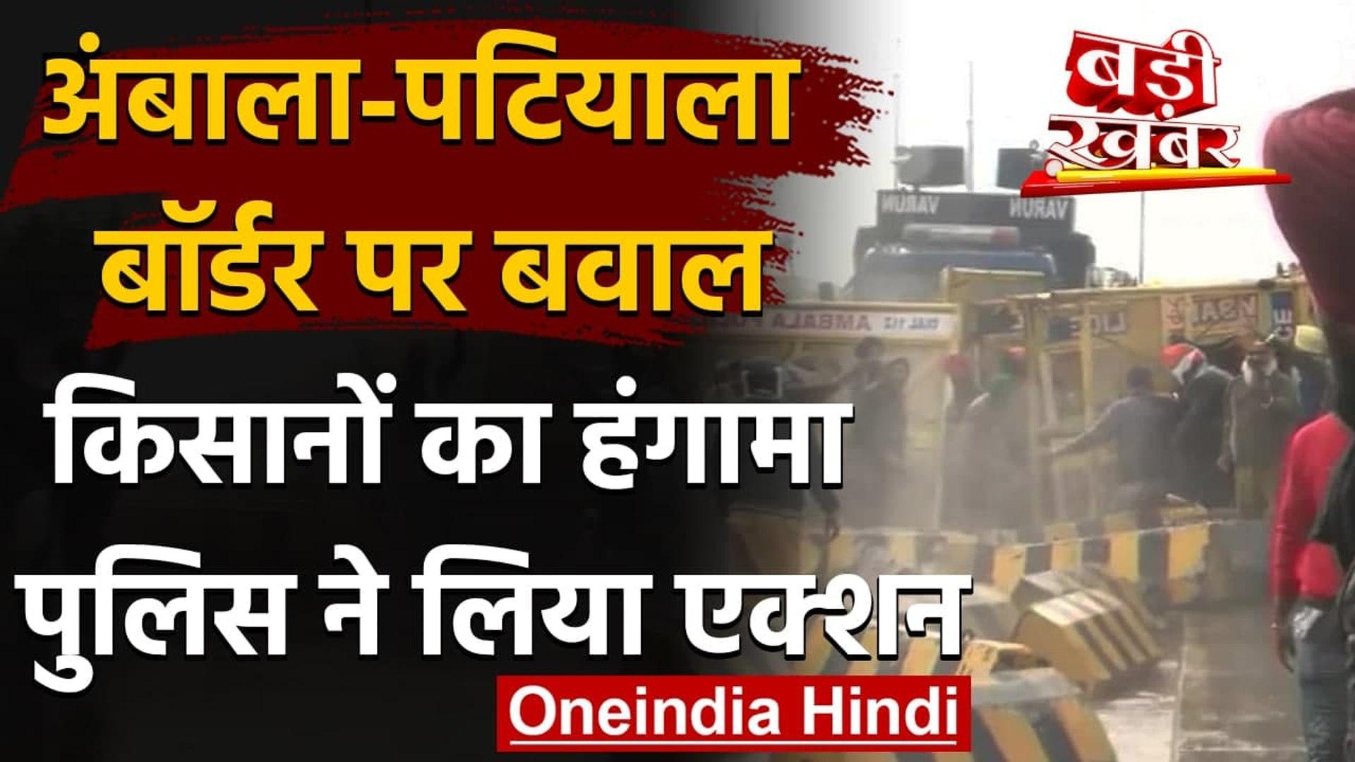 Farmers Protest : Farms Bill के विरोध में किसानों का हल्लाबोल,पथराव और लाठीचार्ज | वनइंडिया हिंदी